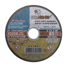 Круг отрезной абразивный по металлу 125х1,0х22мм А54  Луга-Абразив
